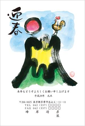いんさつどっとねっと富士山デザイン年賀状2017-20