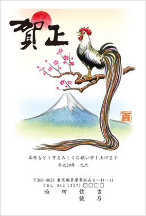 いんさつどっとねっと富士山デザイン年賀状2017-21