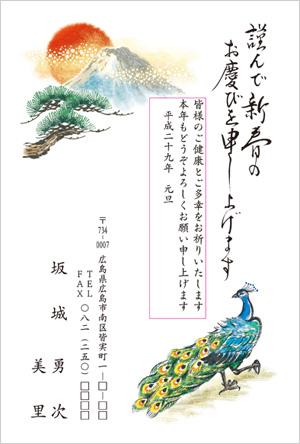 いんさつどっとねっと富士山デザイン年賀状2017-22