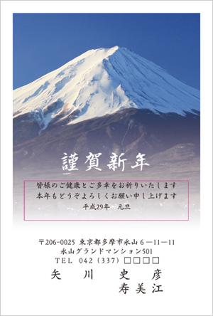 いんさつどっとねっと富士山デザイン年賀状2017-24