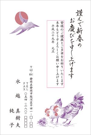 いんさつどっとねっと富士山デザイン年賀状2017-25