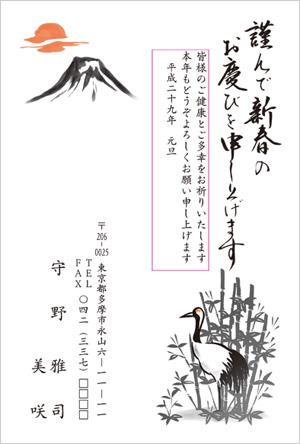 いんさつどっとねっと富士山デザイン年賀状2017-26