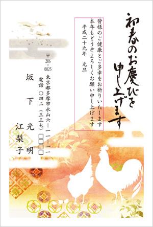 いんさつどっとねっと富士山デザイン年賀状2017-27
