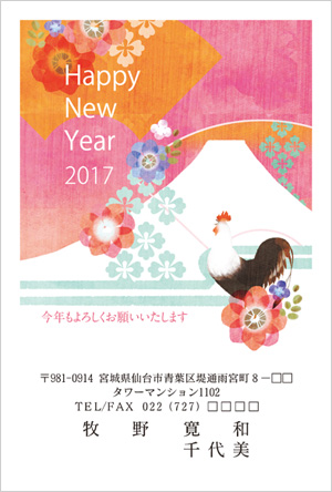 いんさつどっとねっと富士山デザイン年賀状2017-29