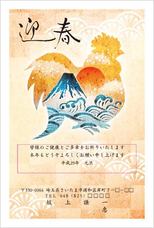 いんさつどっとねっと富士山デザイン年賀状2017-30