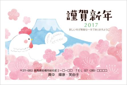 いんさつどっとねっと富士山デザイン年賀状2017-32