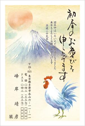 いんさつどっとねっと富士山デザイン年賀状2017-33