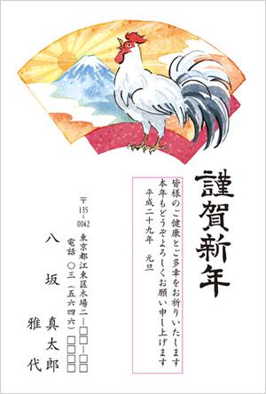 いんさつどっとねっと富士山デザイン年賀状2017-34