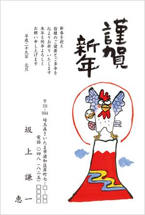 いんさつどっとねっと富士山デザイン年賀状2017-35