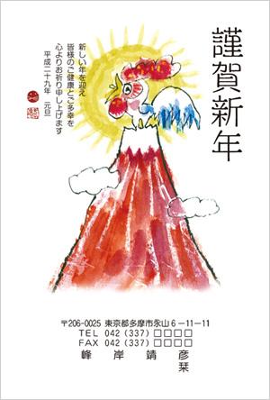 いんさつどっとねっと富士山デザイン年賀状2017-37