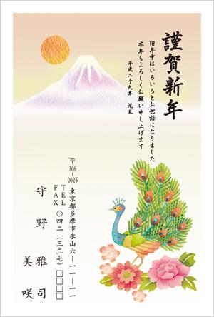 いんさつどっとねっと富士山デザイン年賀状2017-38