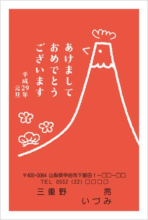 いんさつどっとねっと富士山デザイン年賀状2017-39
