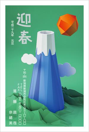 いんさつどっとねっと富士山デザイン年賀状2017-41