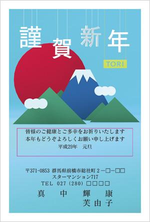 いんさつどっとねっと富士山デザイン年賀状2017-42