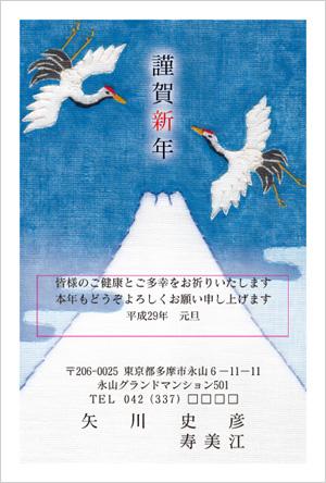 いんさつどっとねっと富士山デザイン年賀状2017-43