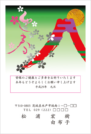 いんさつどっとねっと富士山デザイン年賀状2017-44