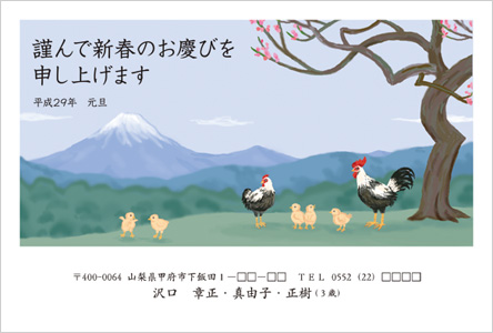 いんさつどっとねっと富士山デザイン年賀状2017-45