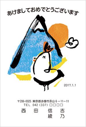 いんさつどっとねっと富士山デザイン年賀状2017-46