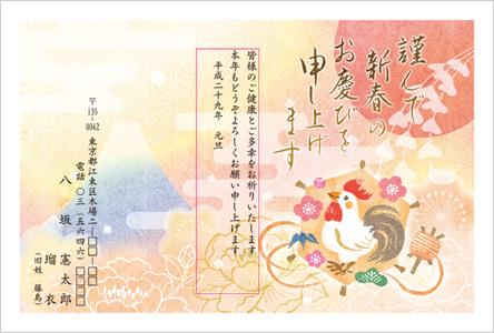 いんさつどっとねっと富士山デザイン年賀状2017-47