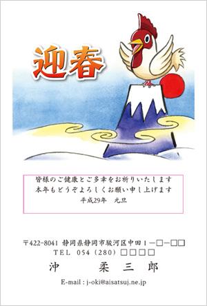 いんさつどっとねっと富士山デザイン年賀状2017-49