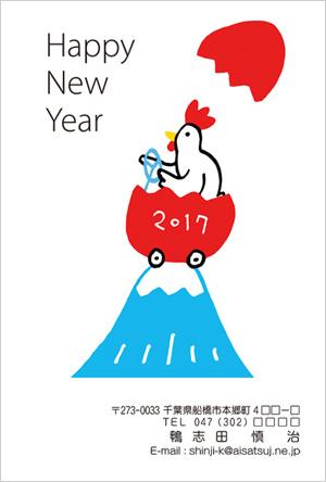 いんさつどっとねっと富士山デザイン年賀状2017-50