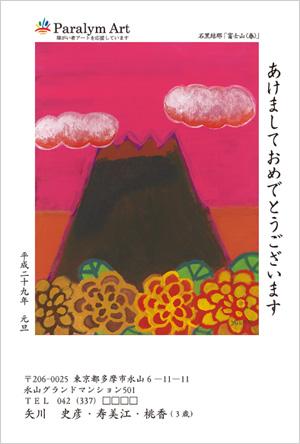 いんさつどっとねっと富士山デザイン年賀状2017-53