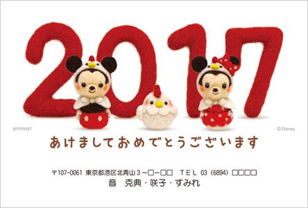 いんさつどっとねっとミッキーとミニーデザイン年賀状2017-1