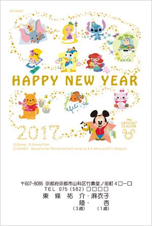 いんさつどっとねっとミッキーとミニーデザイン年賀状2017-3