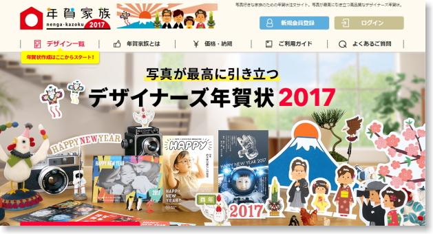 年賀家族年賀状印刷2017