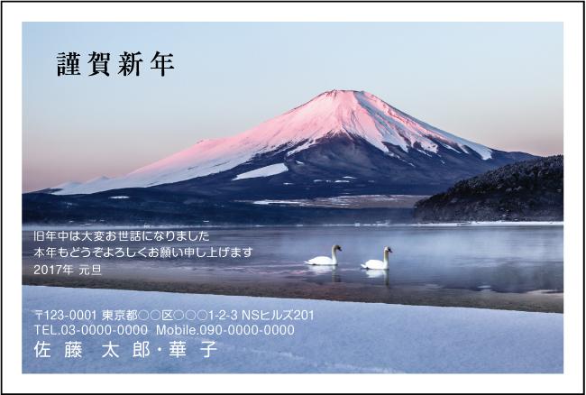 ネットスクウェア富士山デザイン年賀状2017-1