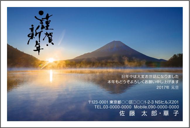 ネットスクウェア富士山デザイン年賀状2017-2