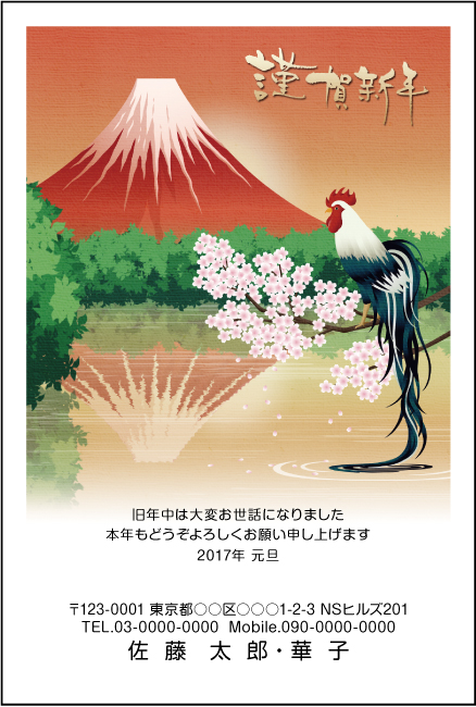 ネットスクウェア富士山デザイン年賀状2017-6