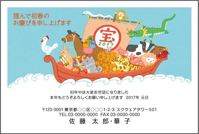 ネットスクウェア七福神デザイン年賀状-1