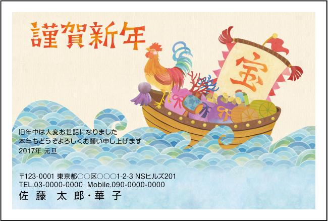 ネットスクウェア七福神デザイン年賀状-2