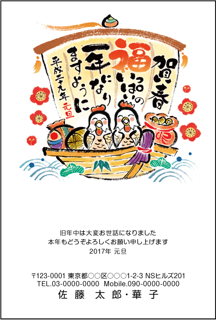 ネットスクウェア七福神デザイン年賀状-3