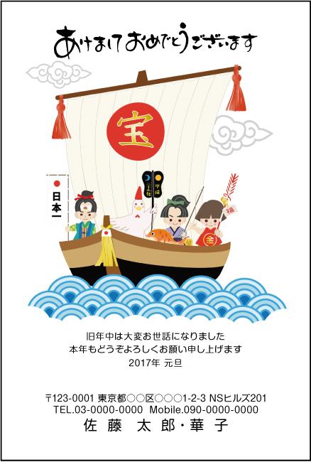 ネットスクウェア七福神デザイン年賀状-5