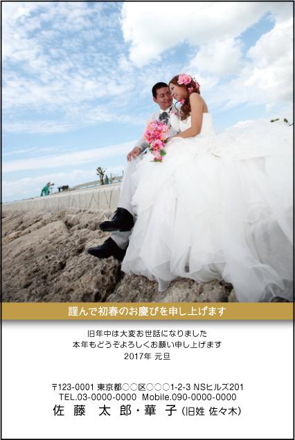 ネットスクウェア結婚報告年賀状2017-2