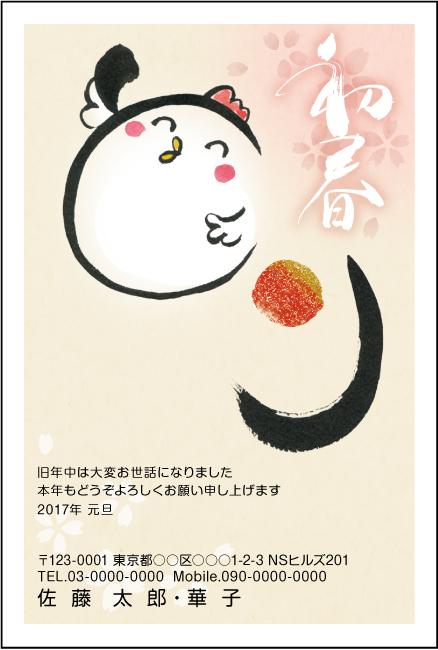 ネットスクウェア酉文字デザイン年賀状2017-2