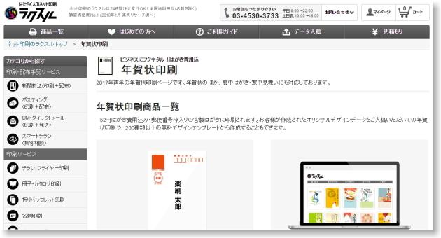 ラクスル年賀状サイト2017