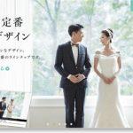 ソルトウェディング結婚報告年賀状2017