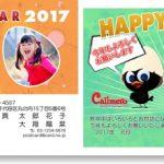 DPE宅配便カリメロデザイン2017