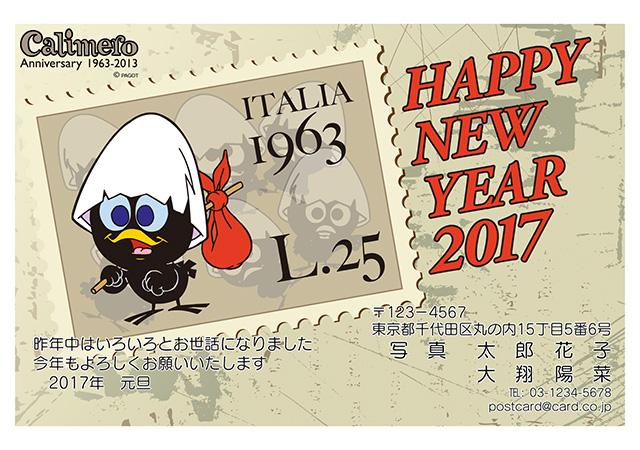 DPE宅配便カリメロデザイン2017-2