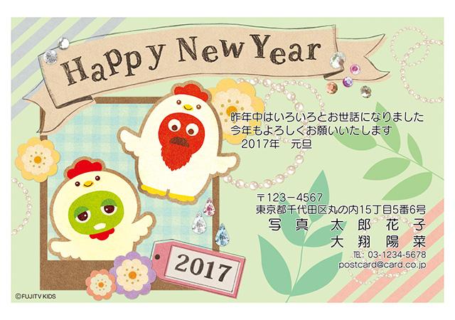 DPE宅配便ガチャピン・ムックデザイン年賀状2017-1