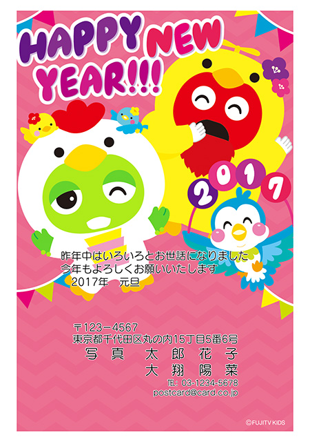 DPE宅配便ガチャピン・ムックデザイン年賀状2017-2