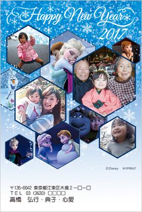 いんさつどっとねっとアナと雪の女王ネット限定デザイン年賀状2017-2