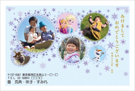 いんさつどっとねっとアナと雪の女王ネット限定デザイン年賀状2017-3