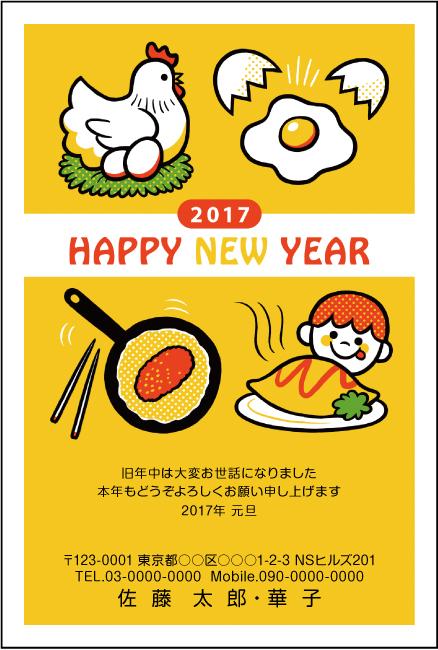 ネットスクウェアPOPな楽しいデザイン年賀状2017-1