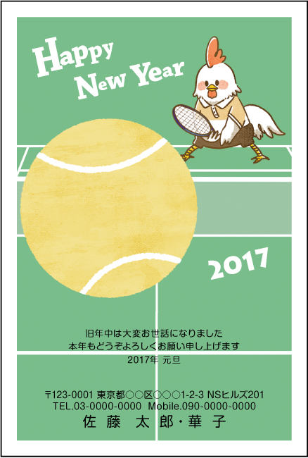 ネットスクウェアPOPな楽しいデザインスポーツ編年賀状2017-6