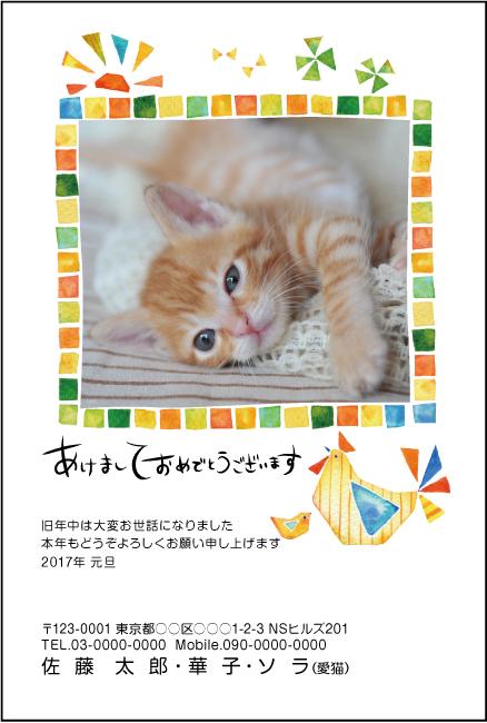 ネットスクウェア写真1枚タイプ年賀状2017-4