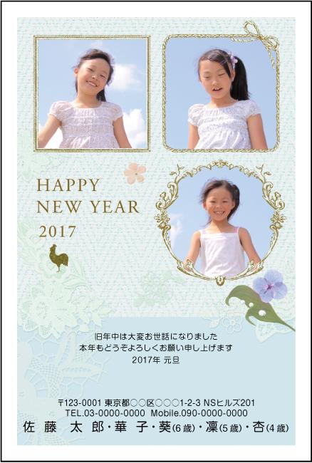 ネットスクウェア写真3枚タイプ年賀状2017-3